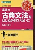 富井の古典文法をはじめからていねいに【改訂版】 (東進ブックス 大学受験 名人の授業シリーズ)