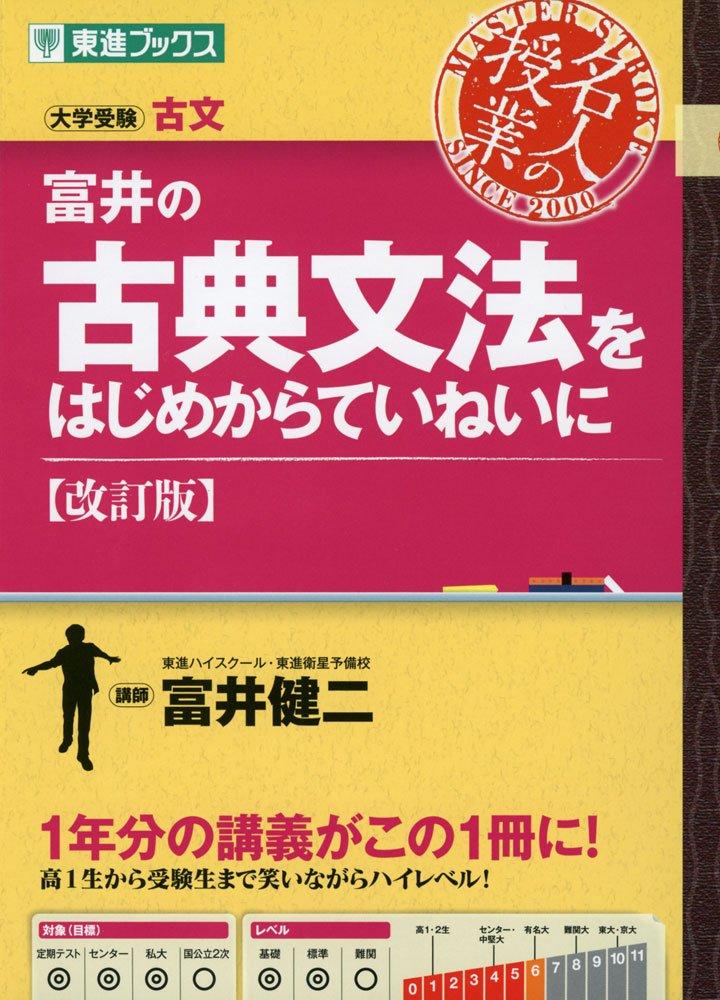 古文のおすすめ参考書・問題集『富井の古典文法をはじめからていねいに』