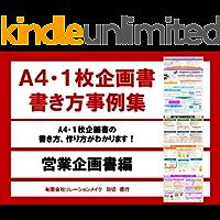 A4・1枚企画書書き方事例集-営業企画書編: A4・1枚企画書の書き方、作り方がわかります! 1枚企画書書き方・作り方