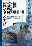 図説 金融ビジネスナビ2017 社会人の常識・マナー編 (図説 金融ビジネス・ナビ)
