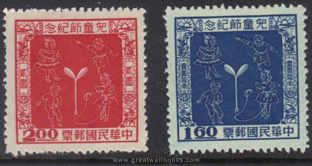 Taiwan Stamps : 1956, TW C48 Scott 1138, 1139 Children's Day - NGAI, Mint, F-VF (Free Shipping by Great Wall Bookstore)