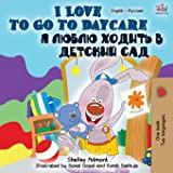 I Love to Go to Daycare (English Russian Bilingual Book) (English Russian Bilingual Collection) (Russian Edition)