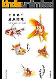 ときめく金魚図鑑 ときめく図鑑