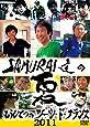 SAMURAI達の夏2011~もうひとつのツール・ド・フランス~ [DVD]