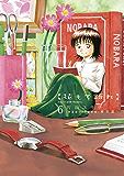 花もて語れ(6) (ビッグコミックススペシャル)