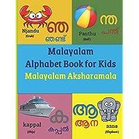 Malayalam Alphabet Book for Kids: Malayalam Aksharamala: 4