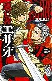 逃亡者エリオ(2) (少年チャンピオン・コミックス)
