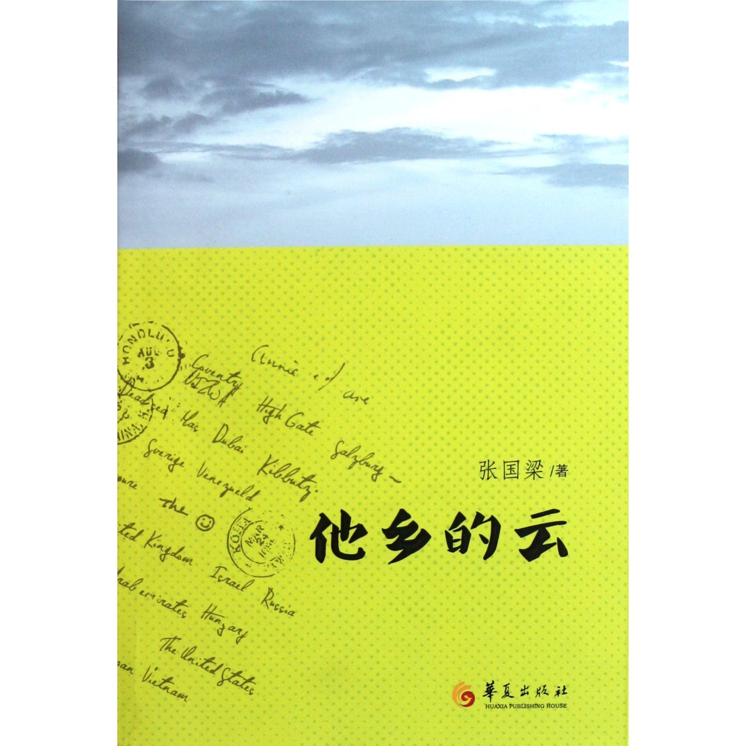 Download The Clouds In Other Towns (Chinese Edition) ebook