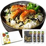 高級 鰻 ウナギ お茶漬けセット 4食 土用丑の日 お中元 おすすめセット