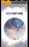 虹色の遺跡の鍵番 (青猫會)
