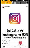 はじめてのInstagram広告〜マーケティングを加速する〜