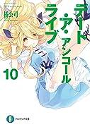 デート・ア・ライブ アンコール10 (ファンタジア文庫)