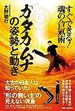 「カタカムナ」の姿勢と動き ~すぐできる!魂の合氣術~