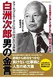 白洲次郎 男の金言 (ダイアコレクション)
