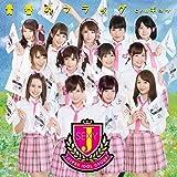 青春のフラッグ c/w ギュッ(DVD付)
