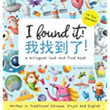 I Found It! a bilingual look and find book written in Traditional Chinese, Pinyin and English (Chinese Edition)