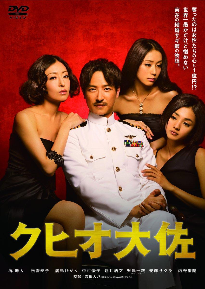映画 クヒオ大佐