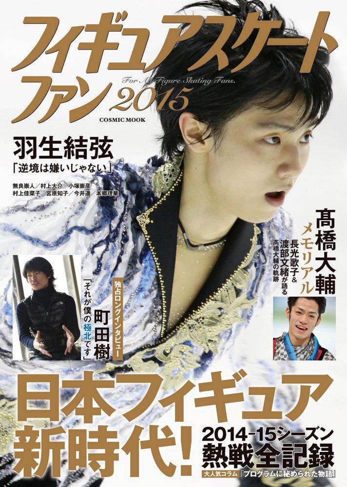 Nihon figyua shinjidai hanyū yuzuru machida tatsuki mura takahito hoka takahashi daisuke memoriaru. pdf epub