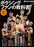 ボクシングファンの教科書(【JBC監修】日本ボクシング検定2017公式テキスト本) (エイムック 3859)