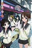 たまゆら 第1巻 (OVA) [Blu-ray]
