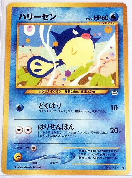 Amazon.com: Tarjeta de Pokemon japonés – Set de qwilfish 211 ...