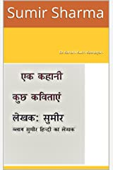 Ek Kahani Kuch Kavitayan (Hindi Edition) Kindle Edition