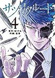 サツリクルート 4 (裏少年サンデーコミックス)