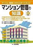 平成29年度版マンション管理の知識