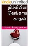 நிம்மியின் வெங்காய காதல் (Tamil Edition)