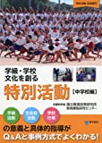 学級・学校文化を創る特別活動 【中学校編】