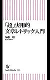 「超」実用的文章レトリック入門 (朝日新書)