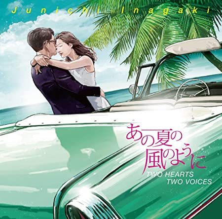 Amazon.co.jp: あの夏の風のように -TWO HEARTS TWO VOICES-: 音楽