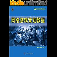 网络游戏策划教程 (游戏开发技术系列丛书)