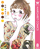 日日(にちにち)べんとう 8 (マーガレットコミックスDIGITAL)