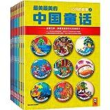 最美最美的中国童话·冬(套装共9册)