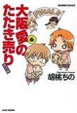 大阪愛のたたき売り 育児編 (6) (バンブーコミックス)