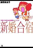 新婚合宿 (コミックエッセイ)