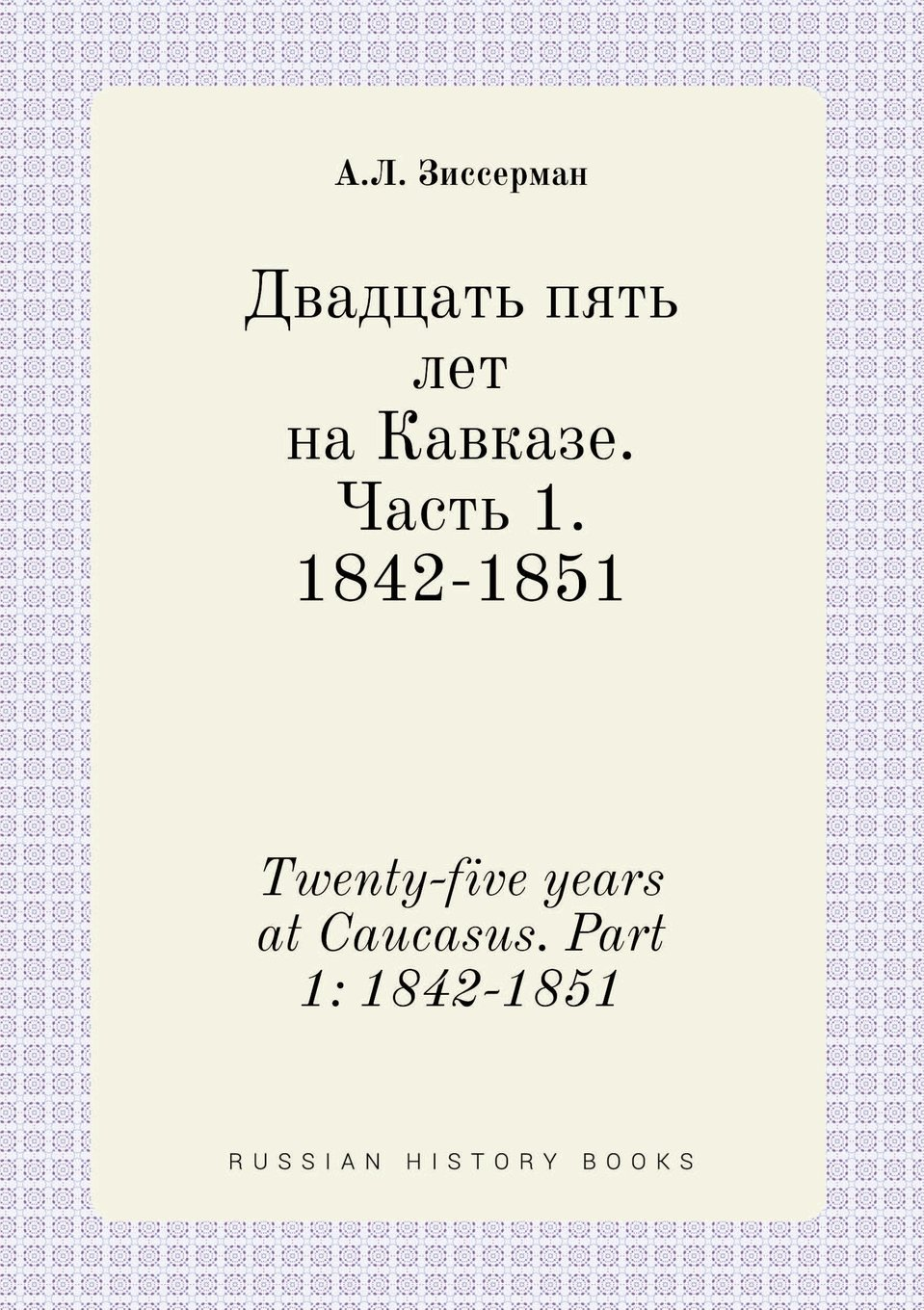 Twenty-five years at Caucasus. Part 1: 1842-1851 (Russian Edition) pdf epub