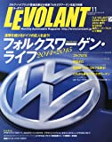 LE VOLANT (ル・ボラン) 2014年 11月号 [雑誌]