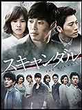 [DVD]スキャンダル DVD-BOX1