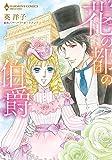 花の都の伯爵 (エメラルドコミックス/ハーモニィコミックス)