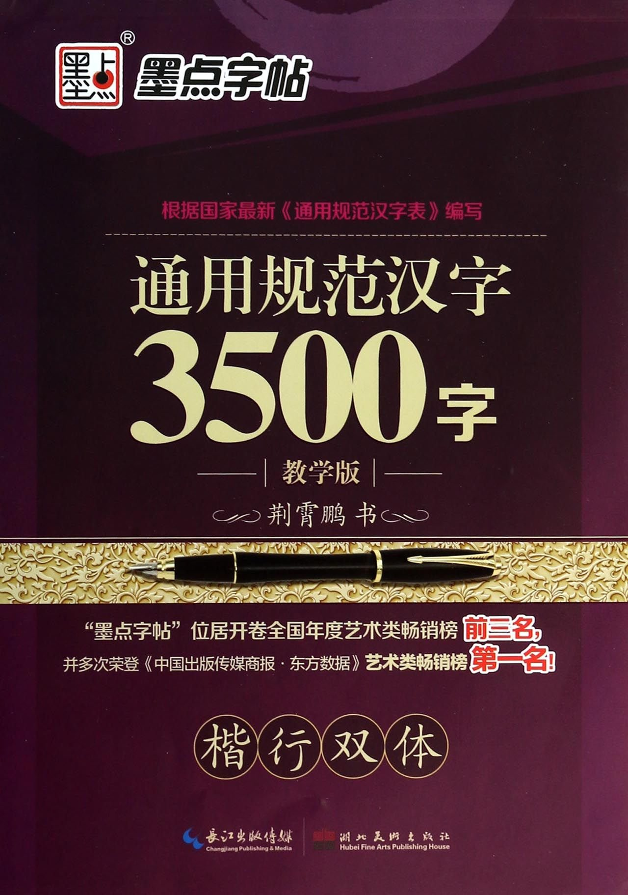Ink copybook: general specification (our line of catamaran teaching edition). 3500 Chinese characters(Chinese Edition) pdf