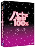 [DVD]ハートに命中100% DVD-BOX II