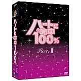 ハートに命中100% DVD-BOX II