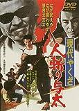 現代やくざ 人斬り与太 [DVD]