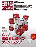 季刊 環境ビジネス 2050脱炭素社会へのゲームチェンジ(2019年夏号)