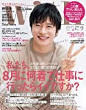 with(ウィズ) 2019年 09 月号 [雑誌]