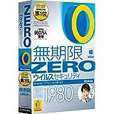【旧製品】ウイルスセキュリティZERO | Win10対応