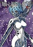 血と灰の女王(7) (裏少年サンデーコミックス)