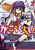がっこうぐらし!  (2) (まんがタイムKRコミックス フォワードシリーズ)